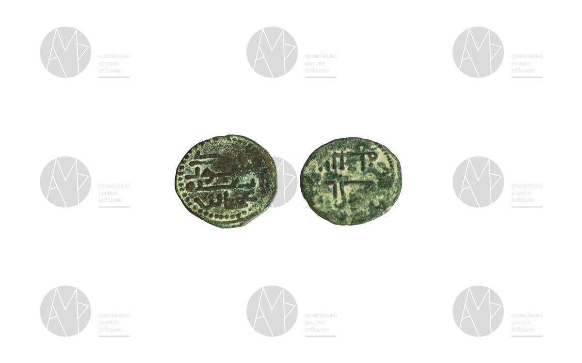 Αραβικό νόμισμα, 9ος αι. μ.Χ.
