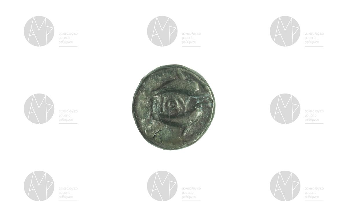 Χάλκινο νόμισμα της Ρίθυμνας, μέσα 3ου αι. π.Χ.